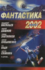 Фантастика 2002. Выпуск 1