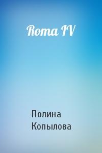 Полина Копылова - Roma IV