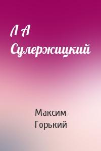 Л А Сулержицкий