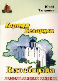 Города Беларуси в некоторых интересных исторических сведениях. Витебщина