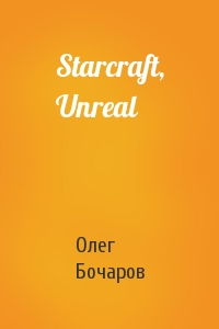 Starcraft, Unreal