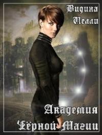 Академия Черной Магии (СИ)