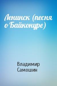Ленинск (песня о Байконуре)