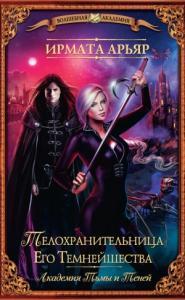 Телохранительница Его Темнейшества, Феникс Тринадцатого клана