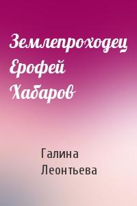 Землепроходец Ерофей Хабаров