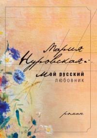 Мария Нуровская - Мой русский любовник