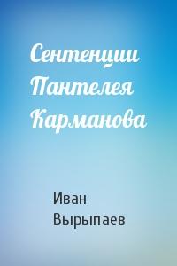 Сентенции Пантелея Карманова