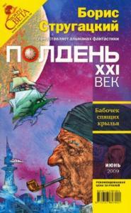 Полдень, XXI век, 2009 № 06