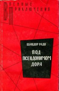 Под псевдонимом Дора: Воспоминания советского разведчика