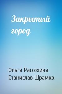 Ольга Рассохина, Станис Шрамко - Закрытый город