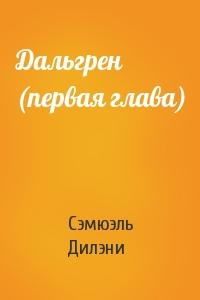 Дальгрен (первая глава)