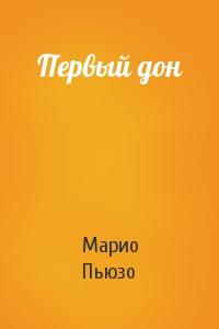 Марио Пьюзо - Первый дон