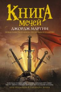 Книга Мечей