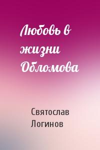 Святослав Логинов - Любовь в жизни Обломова