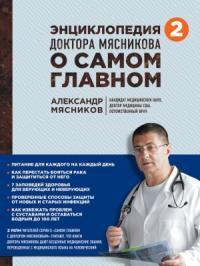 Александр Мясников - Энциклопедия доктора Мясникова о самом главном. Том 2