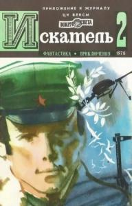 Джеймс Чейз, Владимир Рыбин, Ольга Ларионова, Журнал «Искатель» - Искатель. 1978. Выпуск №2