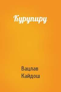 Курупиру