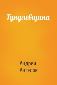 Гундяевщина