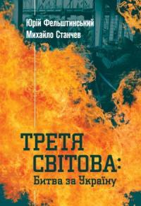 Третя світова: Битва за Україну