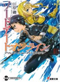 Sword Art Online 13 - Алисизация: раскол (с иллюстрациями)