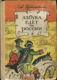 Азбука едет по России