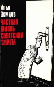 Частная жизнь советской элиты
