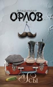 Усы: сборник рассказов, эссе, интервью