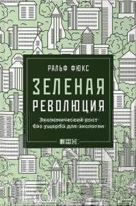 Зеленая революция