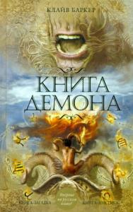 Книга демона, или Исчезновение мистера Б.