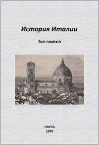 История Италии. Том I