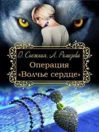 """Операция """"Волчье сердце"""""""