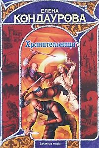 Елена Кондаурова - Хранительница (Там, за синими морями…)