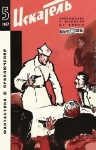 Искатель. 1967. Выпуск №5