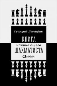 Григорий Левенфиш - Книга начинающего шахматиста