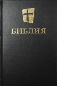 Библия. Новый русский перевод (NRT, RSJ, Biblica)