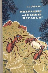 """Операция """"Лесные муравьи"""""""