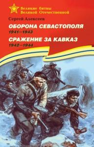 Оборона Севастополя, 1941–1943. Сражение за Кавказ, 1942–1944