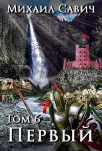 """""""Первый"""" Том 6."""