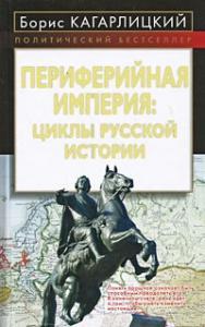 Борис Кагарлицкий - Периферийная империя: циклы русской истории