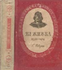 Григорий Ревзин - Ян Жижка