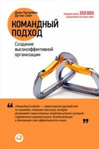 Джон Катценбах, Дуглас Смит - Командный подход