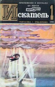 Искатель. 1980. Выпуск №1