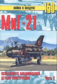 МиГ-21. Особенности модификаций и детали конструкции. Часть 2