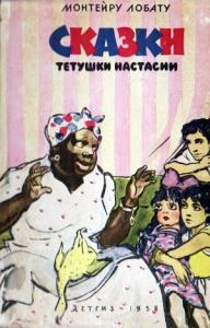 Сказки тётушки Настасии