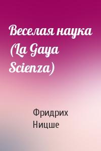 Фридрих Ницше - Веселая наука (La Gaya Scienza)