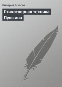 Стихотворная техника Пушкина