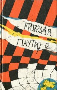 Гагик Саркисян - Кровавая паутина
