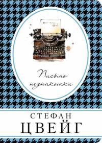 Письмо незнакомки (сборник)