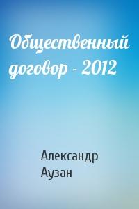 Общественный договор - 2012