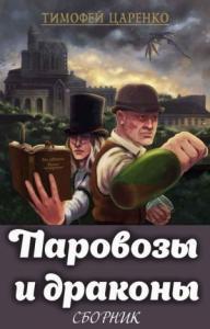 """Сборник """"Паровозы и драконы"""" [2 книги]"""